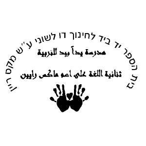 חולצות עם סמל בית ספר דו לשוני יד ביד ירושלים | הזמנת תלבושת | תן טריקו