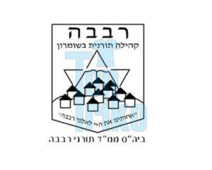 שמעון פרס ראש העין