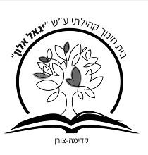 תלבושת בית ספר יגאל אלון קדימה צורן